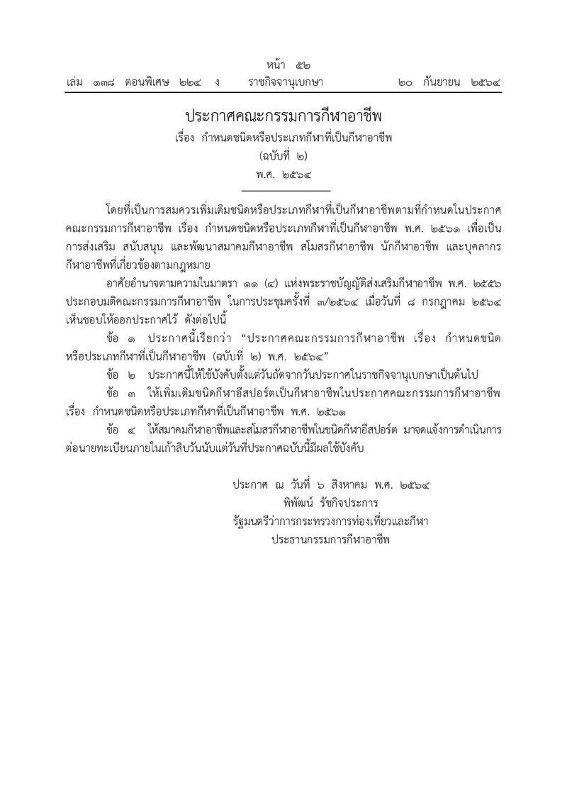valorant vs csgo duoc cong nhan la mot mon the thao tai Thai Lan