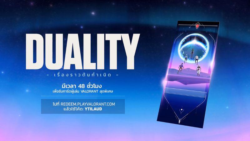 Valorant-Duality-Free-01