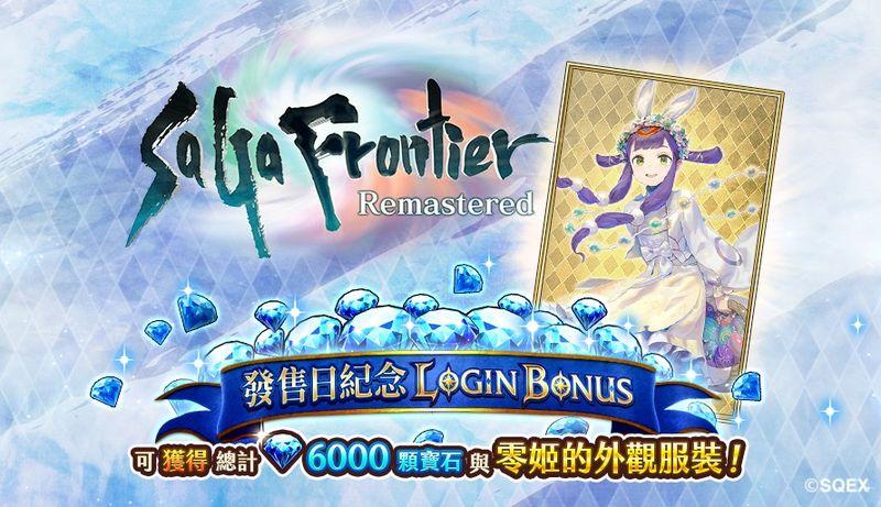 1. SaGa Frontier Remastered 發售日紀念登入獎勵現正開放中