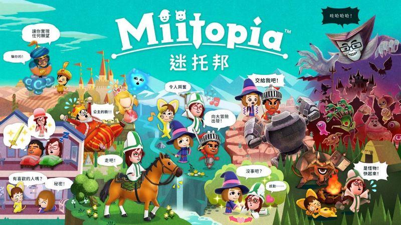 miitopia_banner
