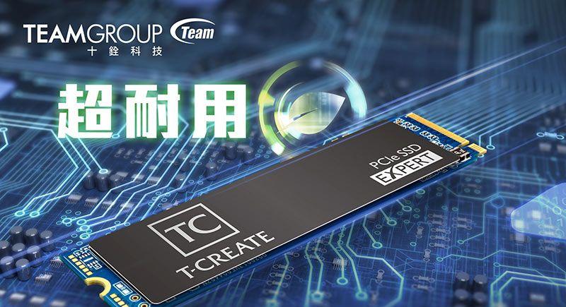 挖礦熱潮正夯 最強挖礦武器  十銓科技逆天級耐用度T-CREATE EXPERT PCIe 固態硬碟