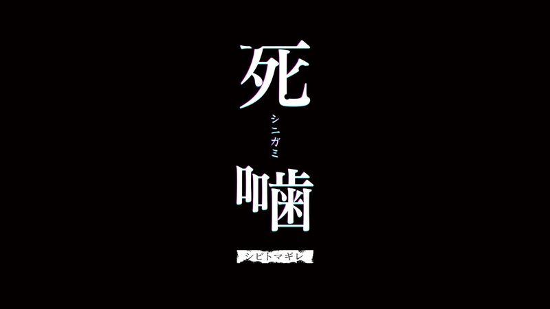 210610-shini-01