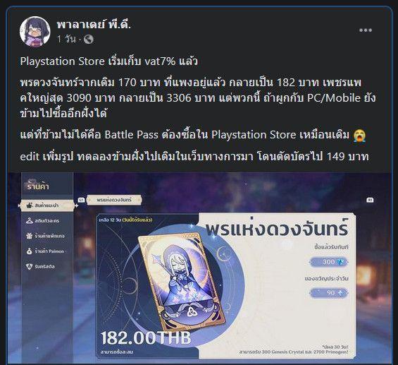 Genshin-Impact-e-Service-Playstation-Store-Vat