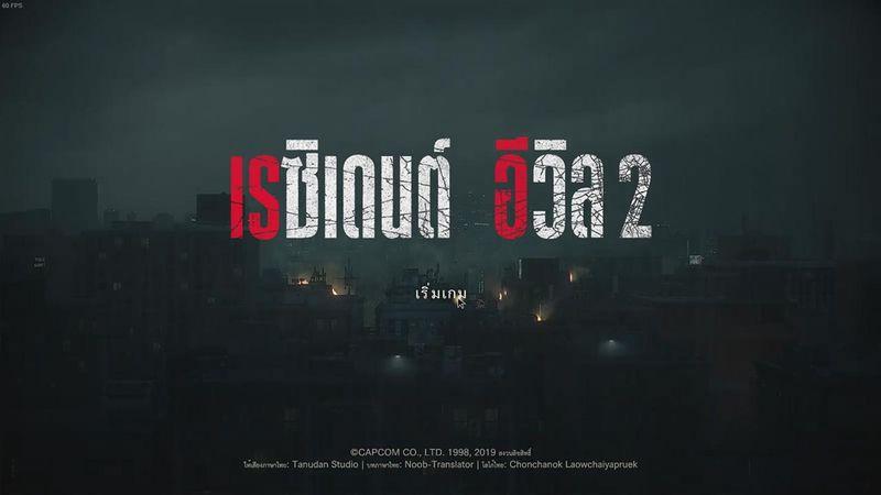 RE2 Thai Menu