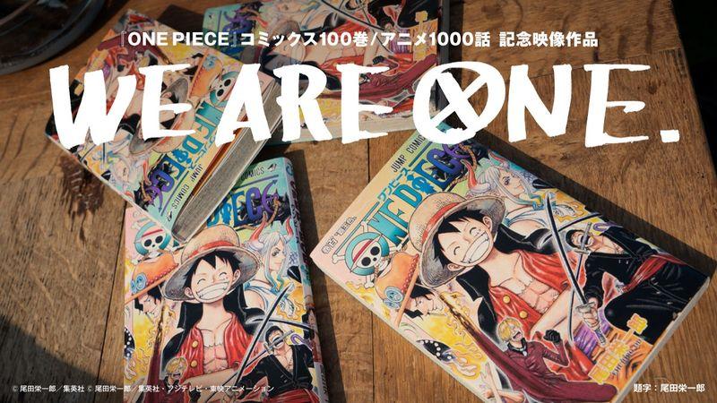 210722-onepiece-01