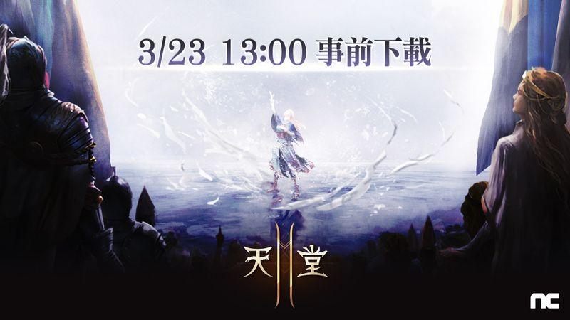 《天堂2M》23日下午1點開放事前下載