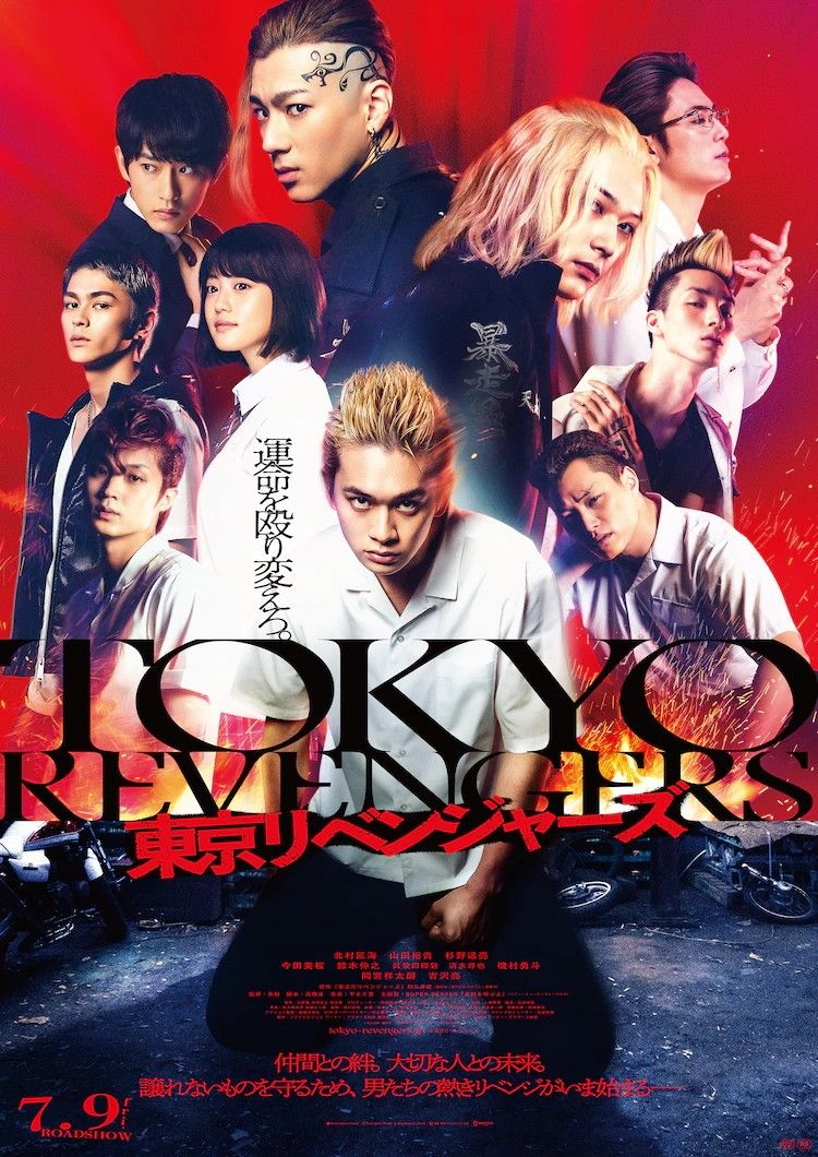 真人版電影《東京卍復仇者》日本7月上映| 4Gamers