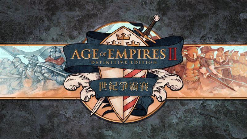 台灣微軟官方舉辦《世紀帝國 2:決定版》世紀爭霸賽現正開放報名