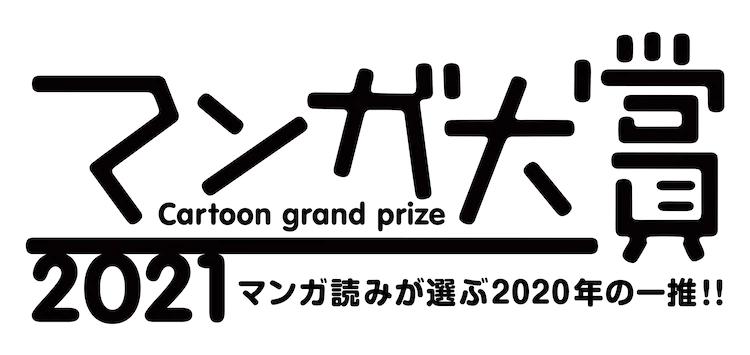 mangataisho2021_logo
